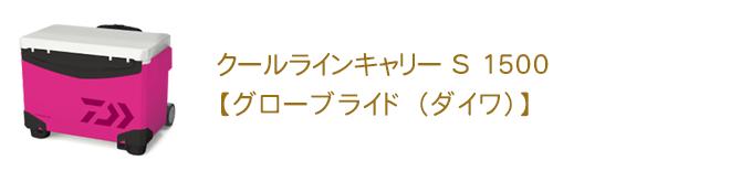 クールラインキャリー S 1500【グローブライド(ダイワ)】