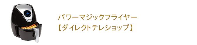 パワーマジックフライヤー【ダイレクトテレショップ】
