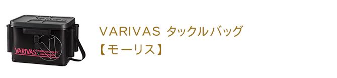 VARIVAS タックルバッグ【モーリス】