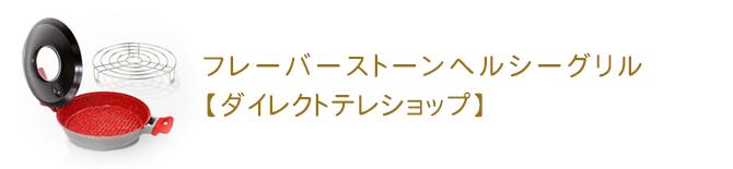 フレーバーストーンヘルシーグリル【ダイレクトテレショップ】
