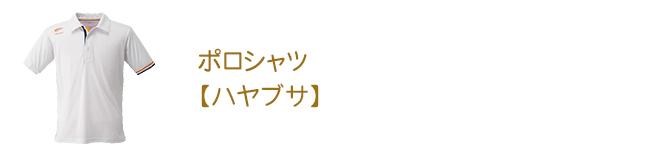 ポロシャツ【ハヤブサ】