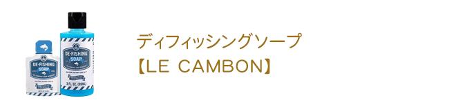 ディフィッシングソープ【LE CAMBON】