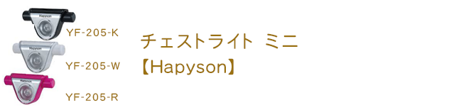 チェストライト ミニ【Hapyson】
