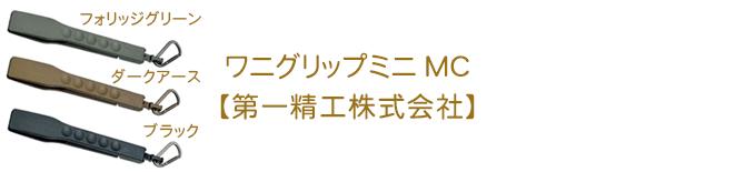 ワニグリップミニMC【第一精工株式会社】